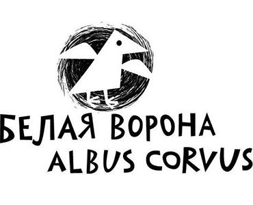 Альбус Корвус (Белая Ворона)