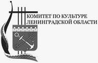 Комитет по культуре Ленинградской области