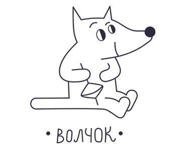 volchok